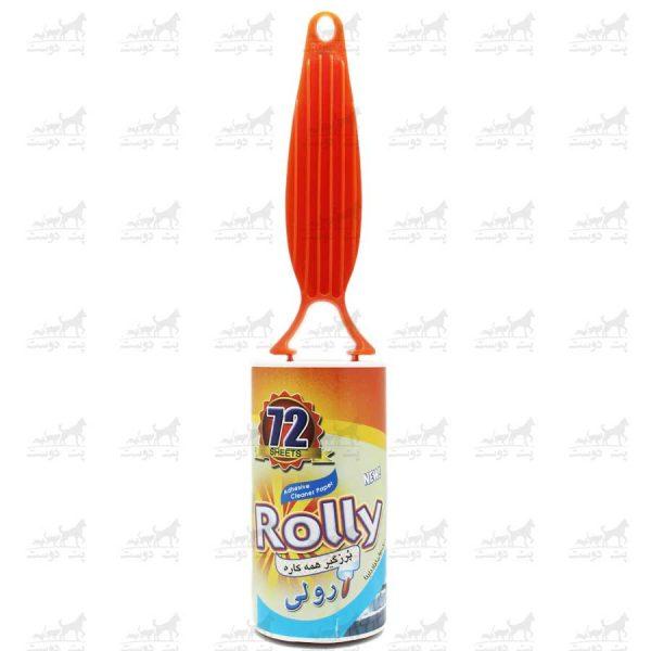 پرزگیر-رولی-مدل-ساده-برند-Rolly-نارنجی