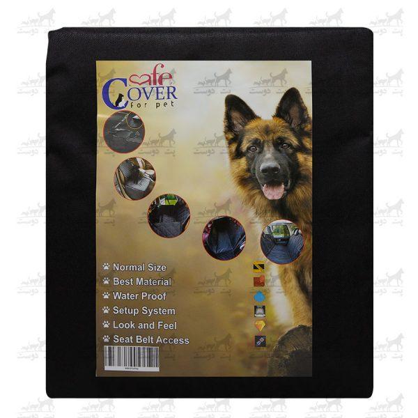 روکش-صندلی-عقب-خودرو-مخصوص-حیوانات-خانگی-Safe-Cover