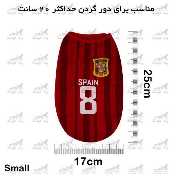 لباس-ورزشی-فوتبالی-سگ-کد1346-ابعاد-اسمال