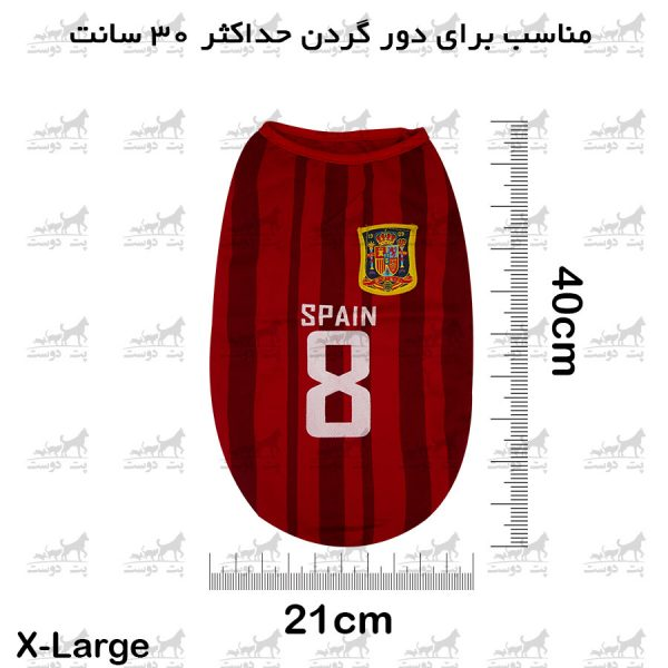 لباس-ورزشی-فوتبالی-سگ-کد1346-ابعاد-اکس-لارج