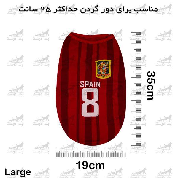 لباس-ورزشی-فوتبالی-سگ-کد1346-ابعاد-لارج